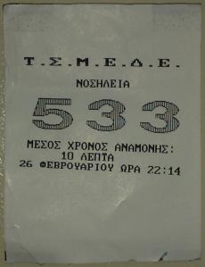 tsmede-533